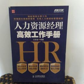 人力资源经理高效工作手册