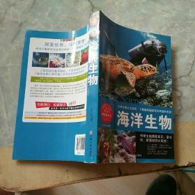学生健康成长必读书系——海洋生物