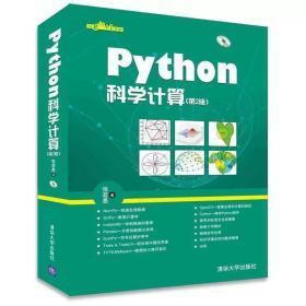 Python科学计算(第2版)