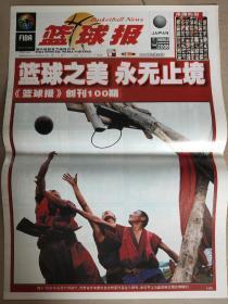 篮球 报纸 海报 创刊100期