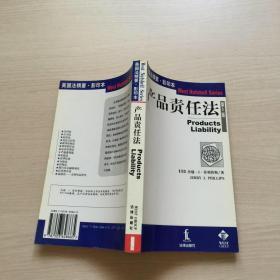 产品责任法(第5版)扉页有章印,内页干净