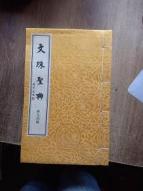文殊圣典(94—103)共十卷