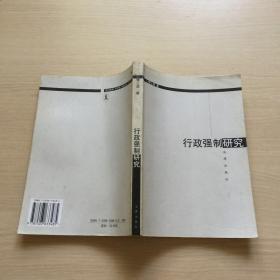 行政强制研究(扉页有章印,内页干净)