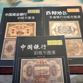 旧纸币图录、中国银行、中国商业银行、西部地区。收藏与投资旧纸币鉴赏〈三本合售〉