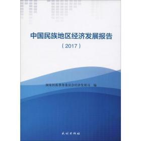 中国民族地区经济发展报告2017