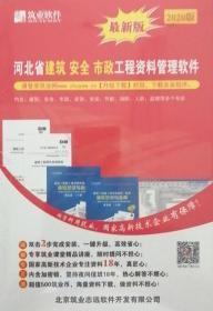 河北省建筑 安全 市政工程资料管理软件(2020最新版)(内含:建筑、安全、市政、装饰、安装、节能、消防、人防、监理等多个专业) 北京筑业志远软件开发有限公司