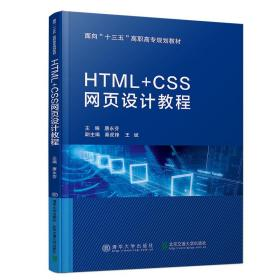 HTML+CSS网页设计教程
