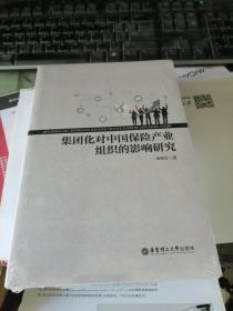 集团化对中国保险产业组织的影响研究