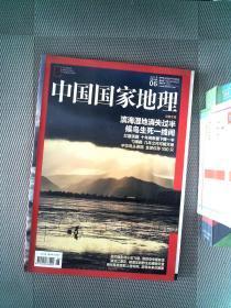 中国国家地理  2016.06