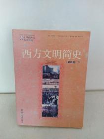 西方文明简史 第四版 (下)