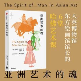 亚洲艺术的魂