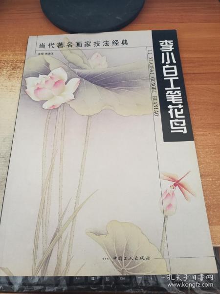 李小白工笔花鸟