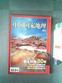 中国国家地理   2007.8
