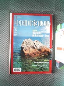 中国国家地理    2012.6