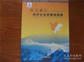 四川藏区经济社会发展地图集   16开地图集