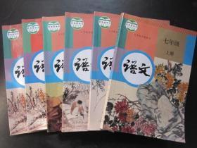 初中语文教材全套6本人教版