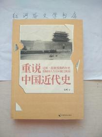 重说中国近代史·(作者签名毛边本,上下书口是光边,侧面书口是毛边)