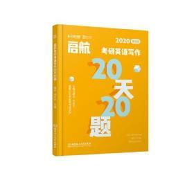2020 启航考研英语写作20天20题