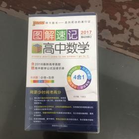 2017PASS图解速记高中数学(人教B版,第4次修订 必修+选修 含2016最新高考真题)