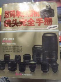 数码单反相机镜头完全手册