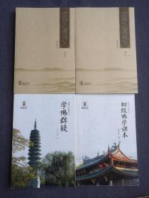 【结缘书】佛教课本、讲义、解疑