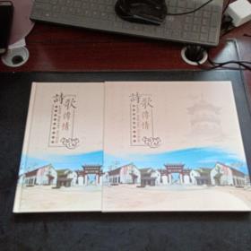 诗歌传情 第八届中国邮文化节 邮票册