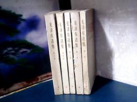 毛泽东选集 (全5卷) 5本全一印