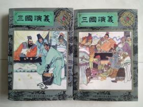 《三国演义》——中国古典文学名著连环画库。连环画小人书,人民美术出版社,全四册,存第三、第四册,两册合售。品相好,内页干净无笔迹划痕,近全新,收藏佳品。1994年一版一印。