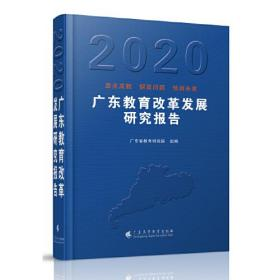广东教育改革发展研究报告