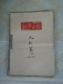 新安晚报 2000-2004年人物篇  藏家整理装订 珍贵文献