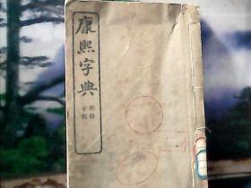 康熙字典 (总目子集)