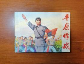 平原作战(绘画版/76年1版1印/施大畏等)