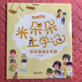 米朵朵上学记   洋洋洒洒五年级(带塑封)