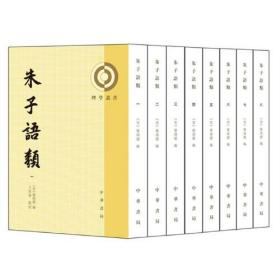 朱子语类(理学丛书·全8册)