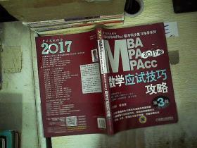 2017MBA、MPA、MPAcc数学应试技巧攻略  第3版