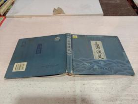 三国演义 上海人民美术出版社