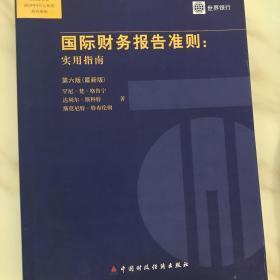 国际财务报告准则:实用指南(第6版)