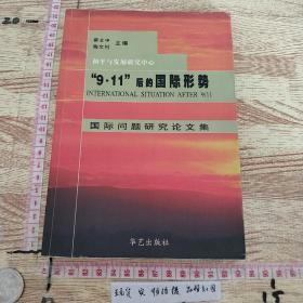 """""""9·11""""后的国际形势:国际问题研究论文集"""