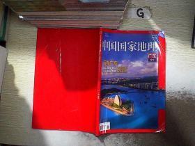中国国家地理 广东特刊 .