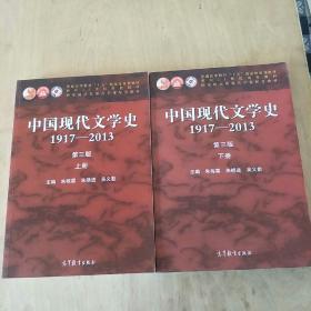 中国现代文学史1917-2013第三版(上下)【内页无笔迹】