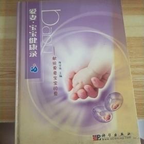 爱妻·宝宝健康录:献给爱妻宝宝的爱