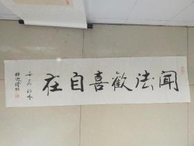 隆相法师  书法横幅  尺寸 136x34