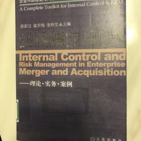 企业内部控制与风险管理工具箱:企业并购内部控制与风险管理(理论·实务·案例)
