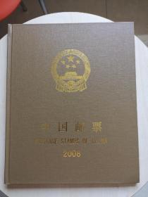 2008年邮票年册(全年邮票小型张全+黄鼠小版1+小本票2)(满200包邮)