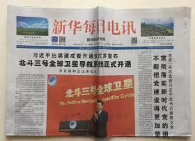 新华每日电讯 2020年 8月1日 星期六 今日4版 总第10076期 邮发代号:1-19