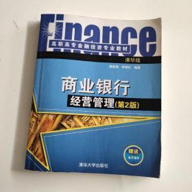 商业银行经营管理·第2版/高职高专金融投资专业教材.