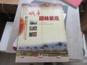 城市园林景观:广州园林建筑规划设计院作品集    库2