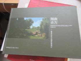 随曲合方:莱芜红石公园改造设计   库2