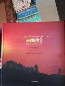 美丽阿坝 : 阿坝县风情画册
