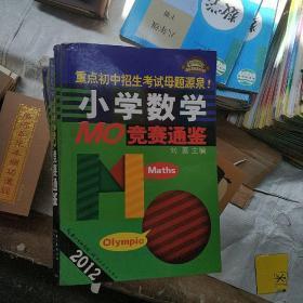 2012小学数学MO竞赛通鉴